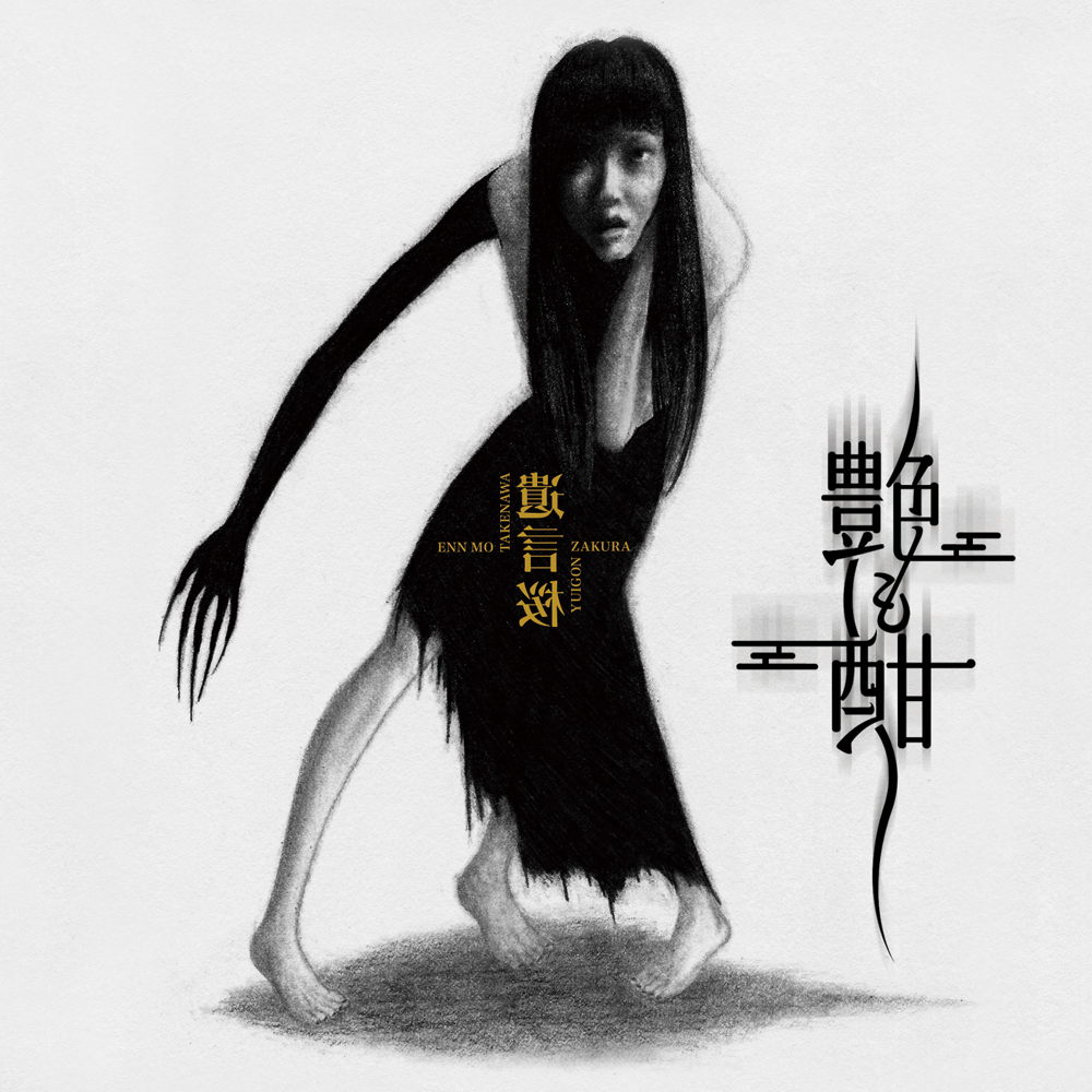 yuigon zakura
